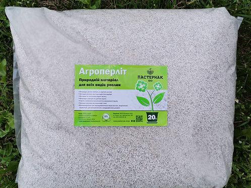 Агроперліт (20л)