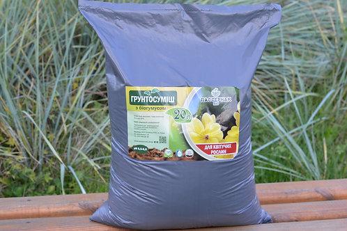 Грунтосуміш для квітучих (20 л)