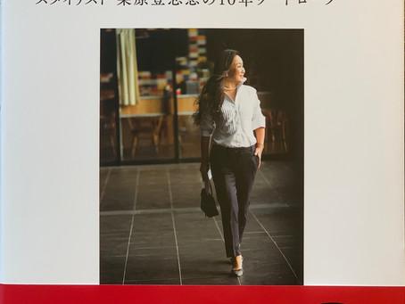◆9月イベントのご案内💎✨ ミラノ在住の大人気スタイリスト栗原登志恵さんが受注会にお越し下さいます✨