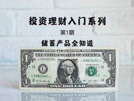 投资理财入门系列(1) - 储蓄产品全知道