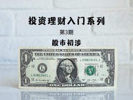 投资理财入门系列(3) - 股票