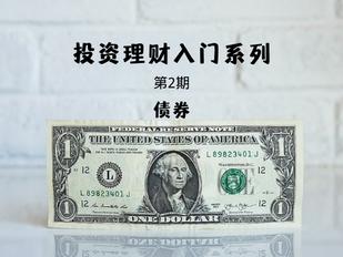 投资理财入门系列(2)- 债券(Bonds)