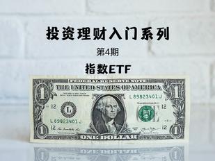 投资理财入门系列(4)- 指数ETF