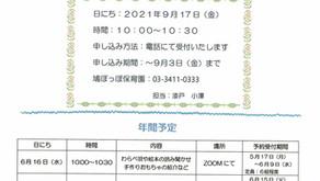 地域交流事業 9月17日(金)