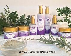 מוצרי קוסמטיקה טבעי לעור הפנים