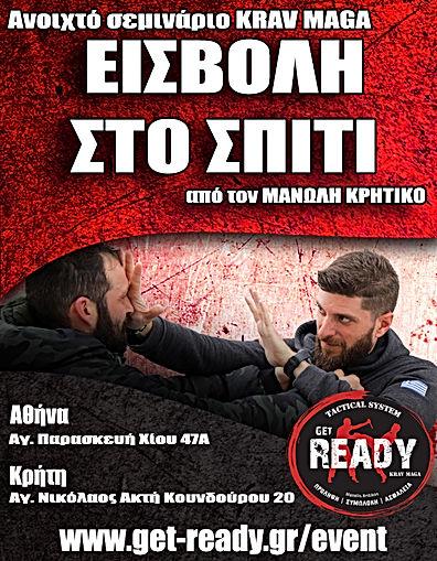 ΕΙΣΒΟΛΗ ΣΤΟ ΣΠΙΤΙ2 short.jpg