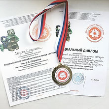 Лауреат I степени фестиваля-конкурса «Вс