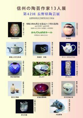 信州の陶芸作家13人展