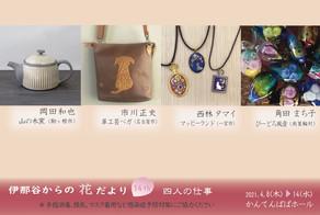 4/8〜14 かんてんぱぱホール グループ展