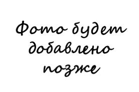 Щинова Зоя Дмитриевна