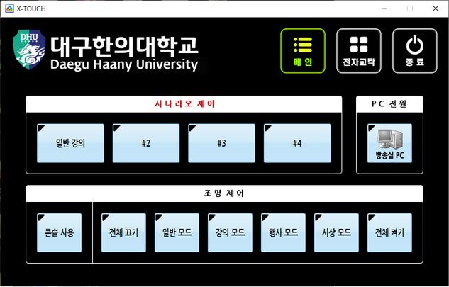 대구한의대학교 복지관