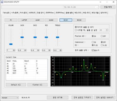 음향 EQ조절 기능(Graphic / Prametric EQ)