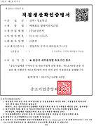 (주)보성전자 직접생산확인증명서(영상감시장치)-1.jpg