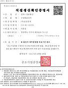 (주)보성전자 직접생산확인증명서(구내방송장치)-1 복사.jpg