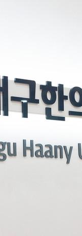 대구한의대학교-8