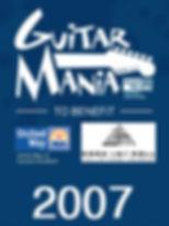 Nicolette_Atelier_GuitarMania_2007_thumb