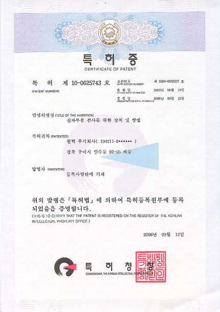 특허제100625743호