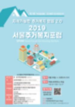 서울주거복지포럼_포스터_수정본(A1).jpg