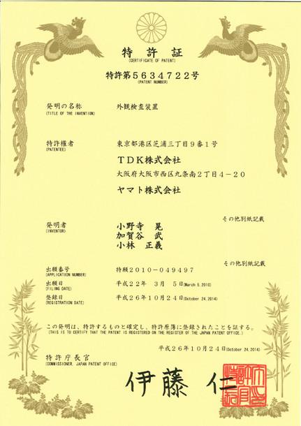 공동특허-5634722