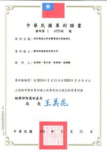특허472749