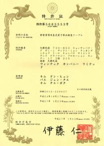 特許第5683553
