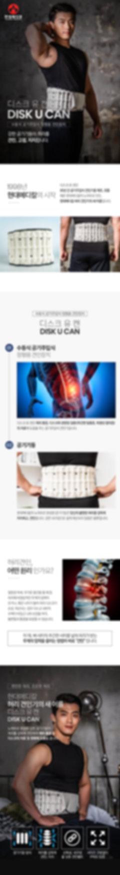 00_디스크유캔_상세페이지.jpg