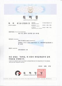 특허제10-1173578호
