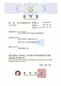 특허제10-0812172호