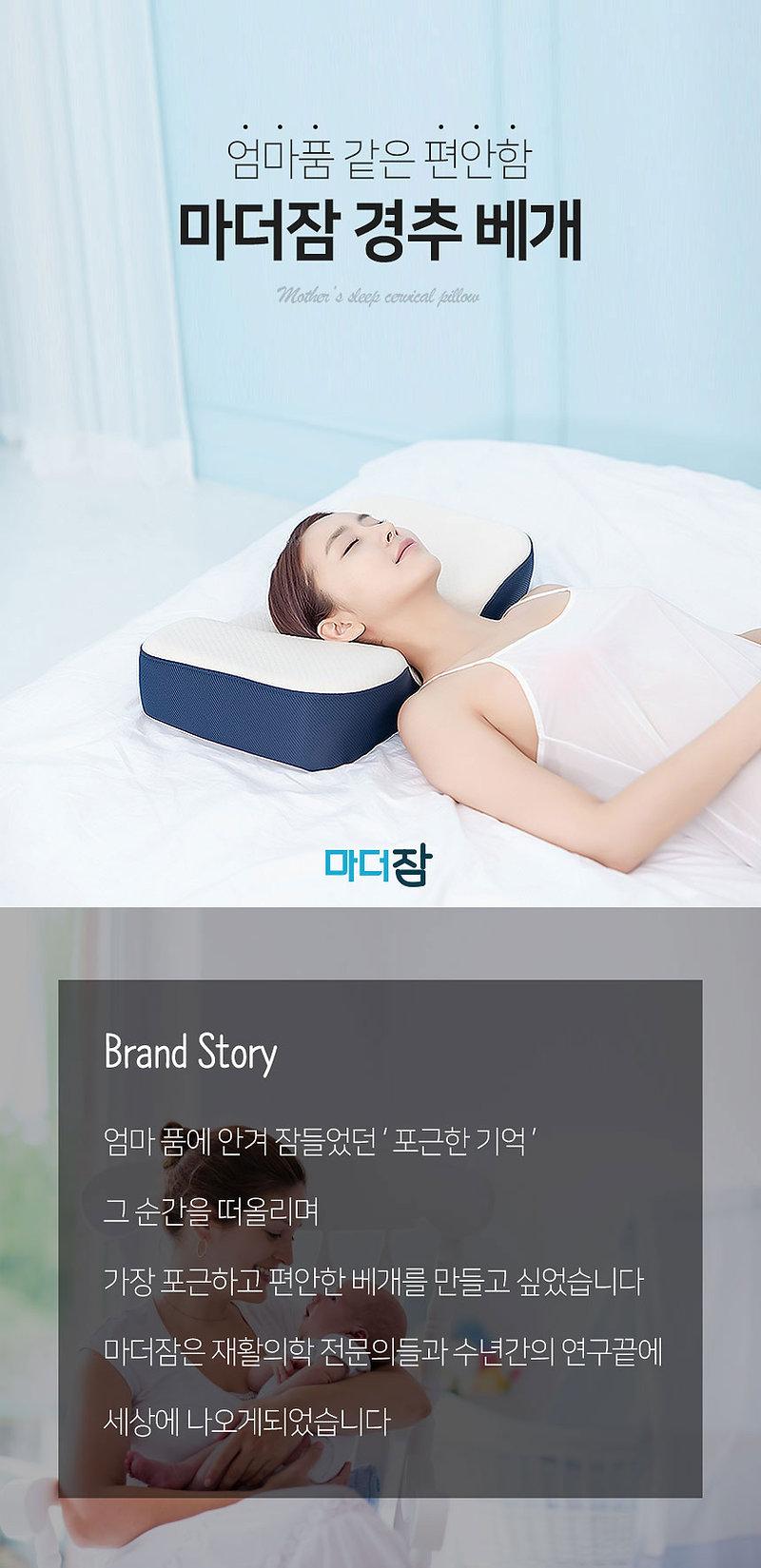 마더잠경추베개_01.jpg