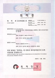 특허제10-781095호