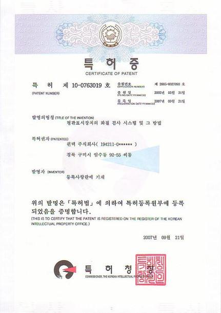 특허제10-0763019호