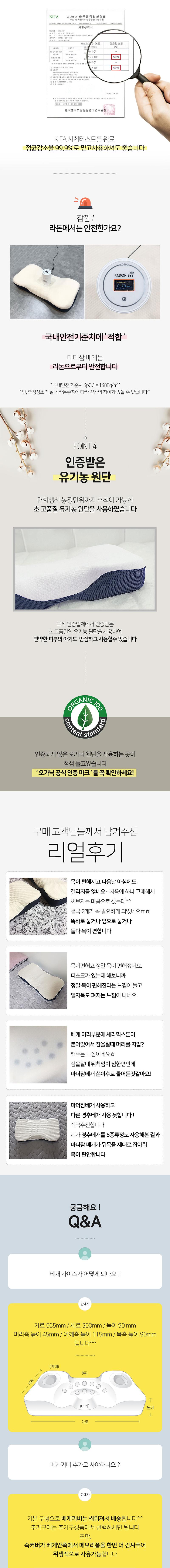 마더잠경추베개_04.jpg