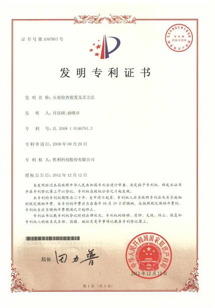 특허제1097803호