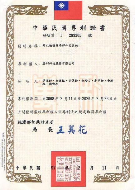 특허 제293365호