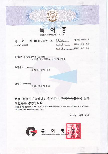 특허제100570276호