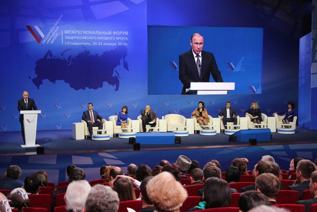 Межрегиональный  форум ОНФ