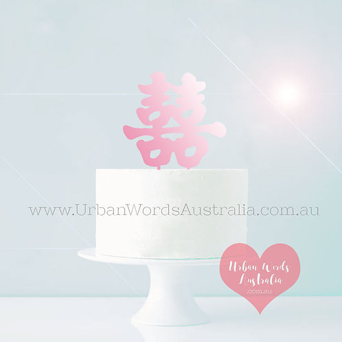Chinese Double Happiness - Cake Topper