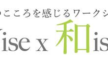 日本のこころを感じるワークショップ Wise x 和ise」 第2弾!