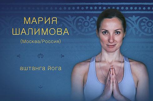 Мария Шалимова.jpeg