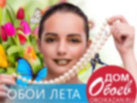 Дом обоев Казань.jpg