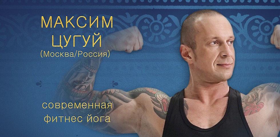 Максим Цугуй.jpeg