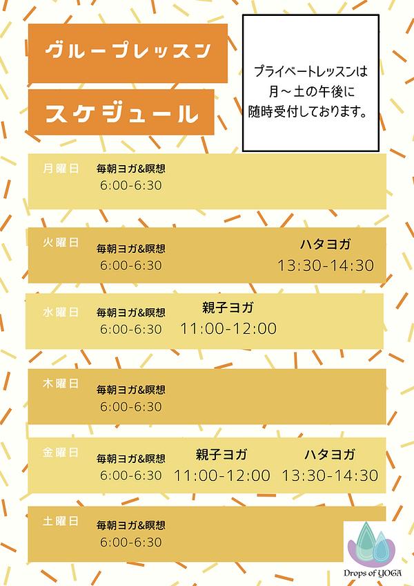 黄 スプリンクル 週間スケジュール 計画表.png