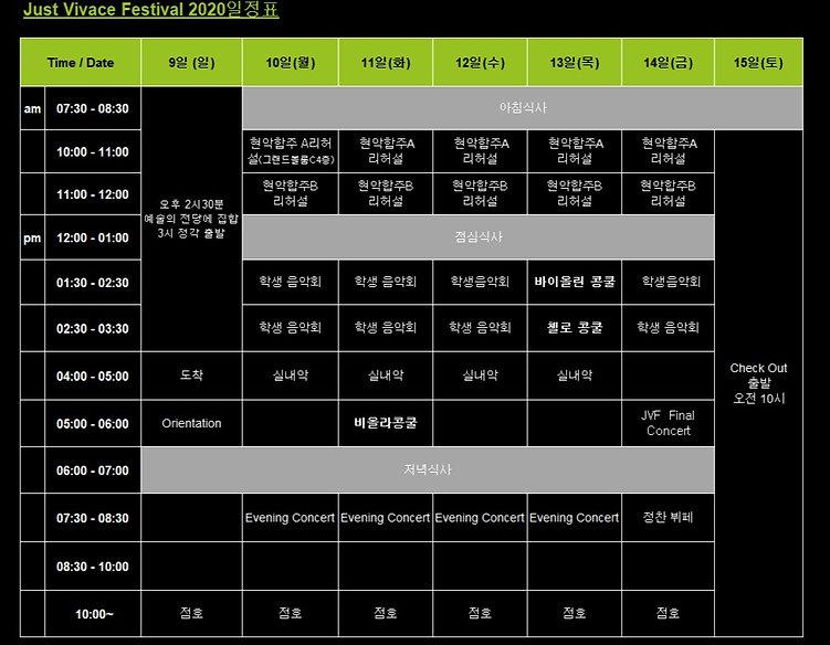 Timetable_2020_1
