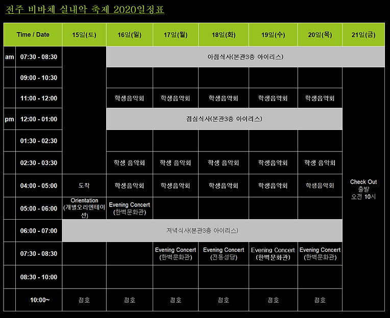 Timetable_2020_2.png