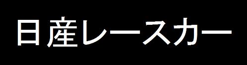 Nissan racecar japanese text