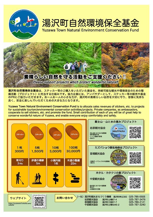 湯沢町自然環境保全基金チラシ.png