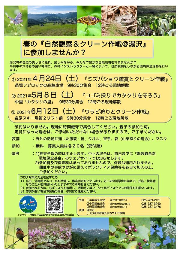 湯沢自然観察&クリーン作戦.png