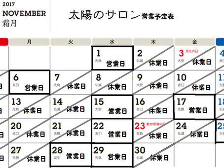 太陽のサロン11月予定表