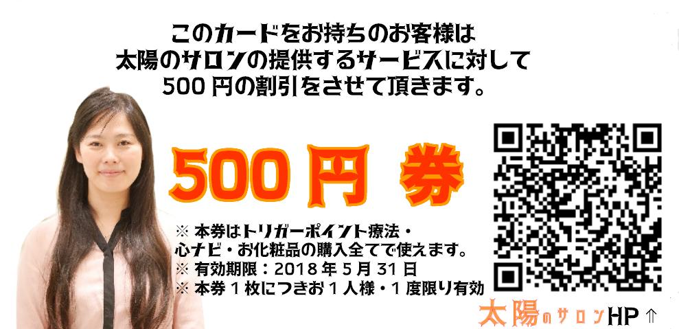 太陽のサロン500円割引券