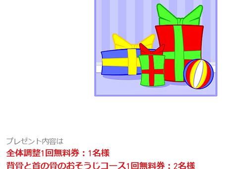 LINE@登録者限定プレゼント企画当選者発表★